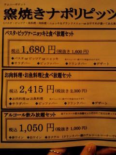 チムニーギオット - 窯焼きナポリピッツァ食べ放題メニュー