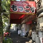 もっこす - 24時間営業の大倉山総本店、神戸ラーメン派の聖地です(2019.5.11)