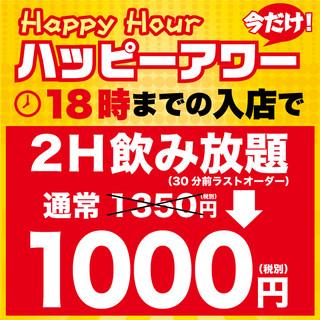 【16時オープン】2時間飲み放題1000円!!