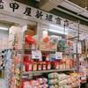 有限会社 鼈甲屋商店 - 外観写真:外観