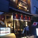 うなぎ四代目菊川 - 店
