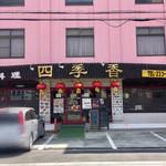 中国料理 四季香 - お店外観