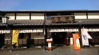 熊本城香梅庵