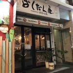 広島鉄板居酒屋 渋谷ばくだん屋 - 店構え。
