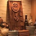 喜州寿司 -