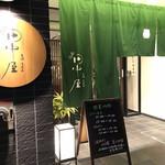 平沼 田中屋 - 緑の暖簾がかかってイメージチェンジした!
