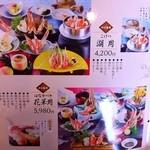 10753813 - Menu 懐石¥4000〜