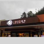 玖珂パーキングエリア 下り線 ショッピングコーナー -