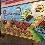 グーチョキパン屋さん - グーチョキパン屋さんのシャッターアート。お店が閉まっている時しか見れませんが、心もほっこり。