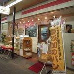 グーチョキパン屋さん - 新旭町通り商店街を入ったところにお店はあります。池田泉州銀行横の商店街を入ってすぐです。