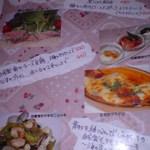 10754303 - 前菜メニュー①