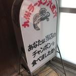 九州ラーメン 六五六 - お馴染みの看板です。