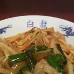 白龍 - 他の料理とも