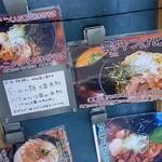 麺処 福吉 - 限定メニュー