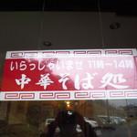 琴平荘 中華そば処 -