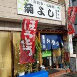 菊よし - 駅から一番近いから入ってしまう