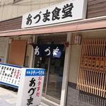 107558996 - あづま食堂