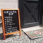 蒲田蔵の珈琲 -