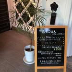 みそ・蔵カフェ - 入口前の看板