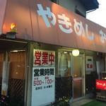 中国料理天山 - いつも賑わってるお店 中国料理 天山さん