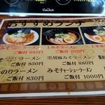 じゅんちゃんラーメン - メニュー
