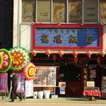 龍鳳飯店 - 開店十周年