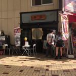 串平 - 店♡