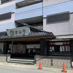 登利平 - 【2019.4.28】立派な本店。