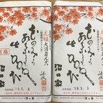 107577389 - 「胡麻&醤油」と「餡&醤油」