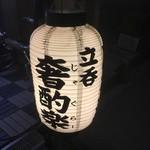 日本酒とビオワイン 立呑 奢酌楽 -