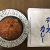 咖喱&カレーパン 天馬 - 料理写真:モッツァレラチーズカレー