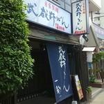 Ichiya - 店頭