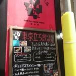 東京立ち飲みバル - いつも二次会は ここ