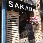肉SAKABA 飲めるハンバーグ - リニューアルオープン!