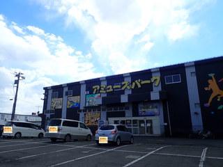 アミューズパーク会津 - 会津若松市 西若松駅から少し西にアピタがあるけど、その向かいあたりミャ