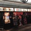 ちらん 京橋店