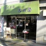 御菓子司 吉乃屋 -