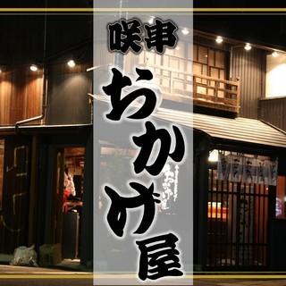 咲串おかげ屋 刈谷店