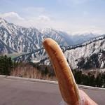 こまやパン - ミルクフランスin立山黒部アルペンルート