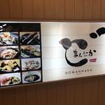 Domannaka - どまんなか Gifu