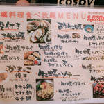 牡蠣ひよっこ商店 - 食べ放題メニュー