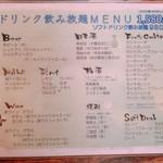 牡蠣ひよっこ商店 - 飲み放題メニュー