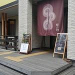 Kunseikoubouenjin -