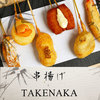 串揚げ タケナカ