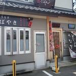 金澤どぜう きふじん -