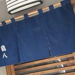 鶴八 - お昼間の暖簾