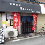 Hanzen - 店舗