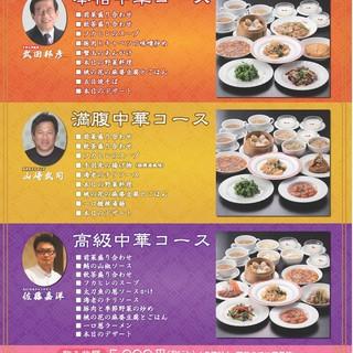 武田先生、山崎さん、佐藤さんのコース各5000円