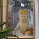 悦茶 JOY TEA - メニュー:紅茶琥珀タピオカミルクティー