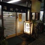 寿恵川 - 入り口